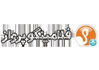 فلامینگو پرواز - مشتریان تدبیر رسانه سهند