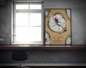 طراحی پوستر در تبریز