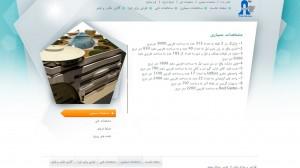 آذرجزیره ارس