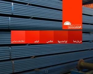 طراحی مالتی مدیا در تبریز شرکت فولاد نصر