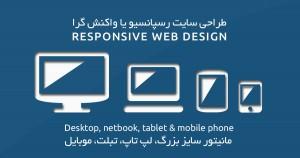Responsive-web-design-devices2