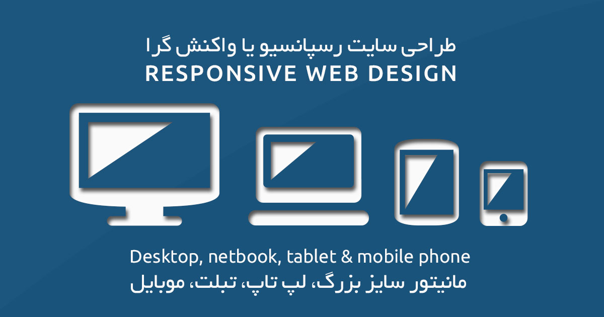 Responsive-web-design-devices2