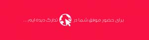 تی-مدیا---طراحی-سایت-در-تبریز